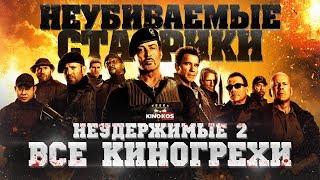 """Все киногрехи """"Неудержимые 2"""""""