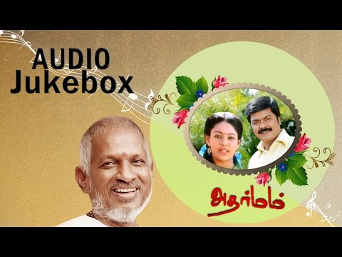 Atharmam | Audio Jukebox | Ilaiyaraaja Official