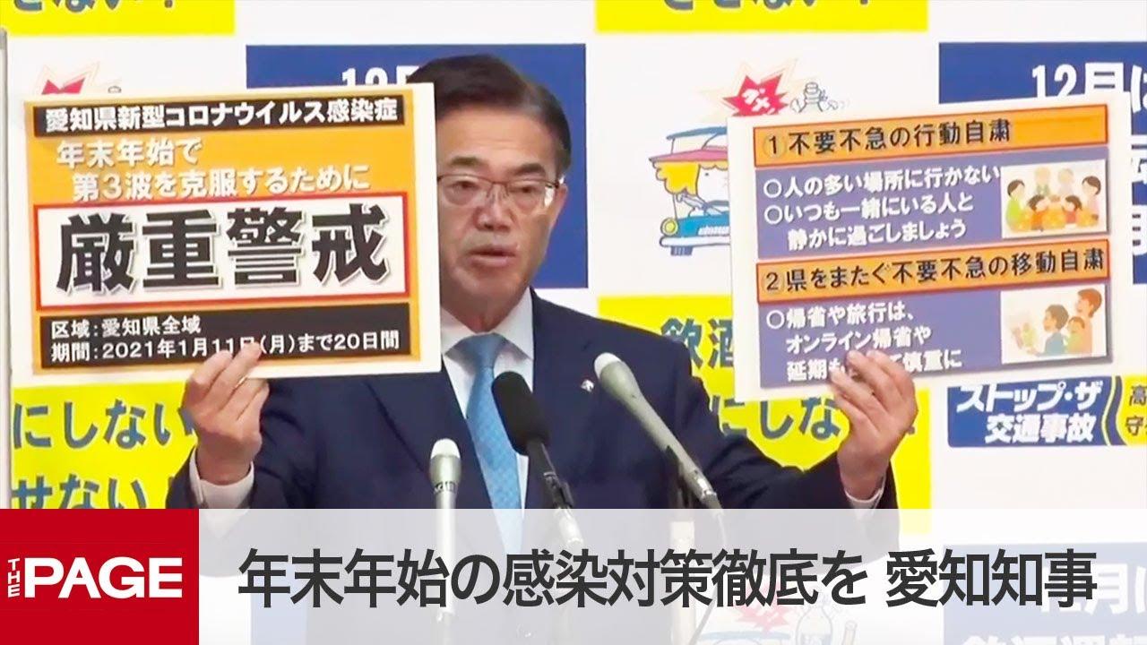 愛知 県 知事 コロナ