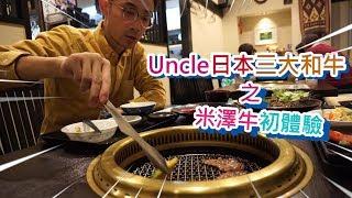 Vlog詩人Uncle日本三大和牛之米澤牛初體驗