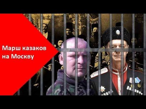 Видео: Марш Казаков На Москву, Обзор И Оценка.