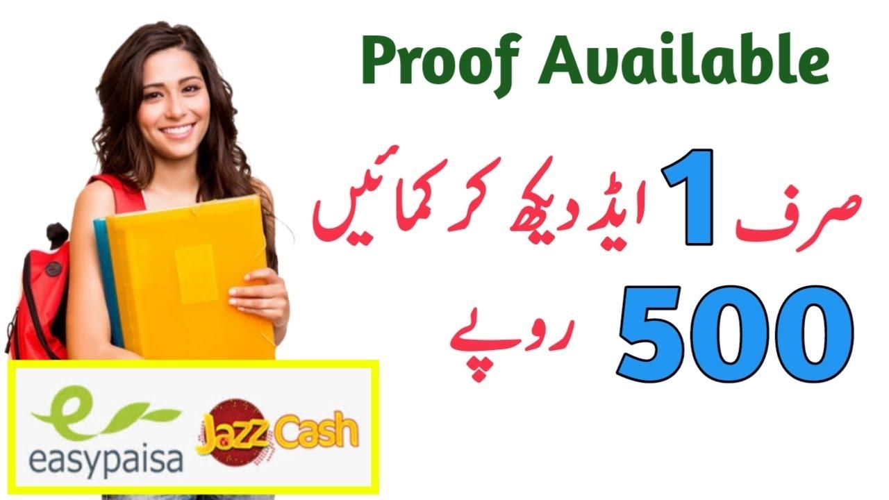 How To Earn Money Online In Pakistan 2020 Withdraw ...