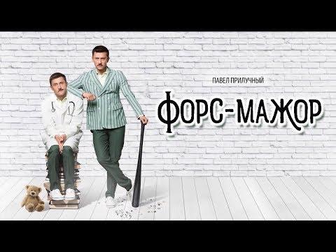 """""""Форс-Мажор"""" с П.Прилучным - трейлер сериала"""