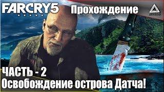 Far Cry 5 | Прохождение! Часть - 2 | Освобождение острова Датча!
