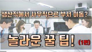 대기업 현장에서 부서이동하는 방법!(feat. 1탄 입…