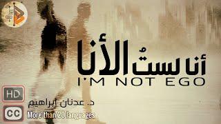 أنا لست الأنا| د. عدنان ابراهيم