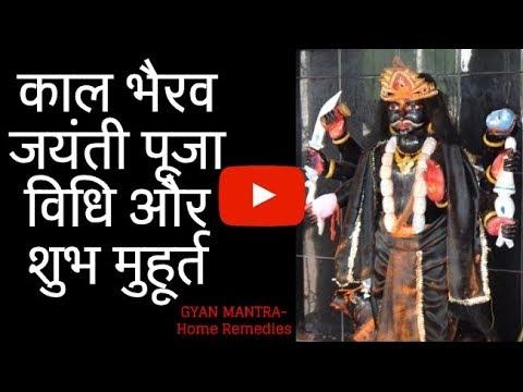 काल भैरव जयंती पूजा विधि और शुभ मुहूर्त | Kaalbhairav jayanti 2018