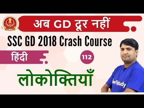 10:00 PM - SSC GD 2018 | Hindi by Ganesh Sir | लोकोक्तियाँ