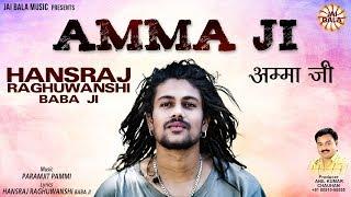 Amma Song (Full Song) | Hansraj Raghuwanshi |Jai Bala Music | Latest Songs 2016