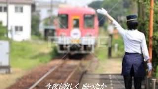 風列車/新沼謙治を歌ってみました。