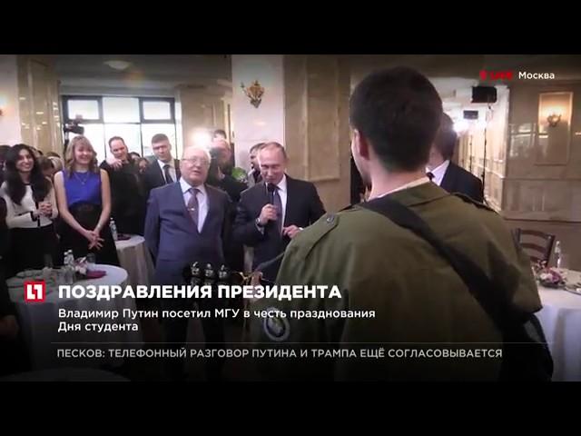 Путин спел под гитару со студентами МГУ