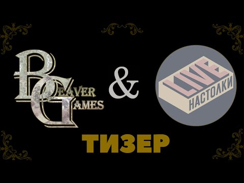 ТИЗЕР Топ настольных игр \ Beaver Games feat Настолки Live