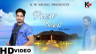 PYAR NAAL(FULL VIDEO) RAJKAVI | Latest Punjabi Songs 2019 | New Romantic Songs 2019 | K W MUSIC