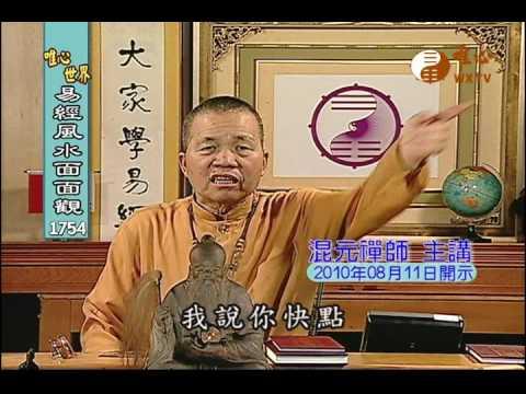 慈悲靈感土地公 【易經風水面面觀1754】| WXTV唯心電視台