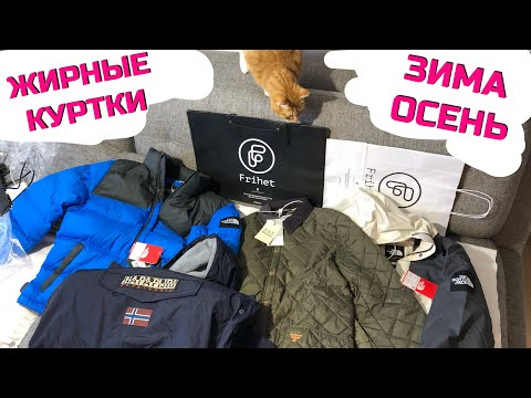 РАСПАКОВКА ЖИРНЫХ КУРТОК // THE NORTH FACE. NAPAPIJRI. BARBOUR.