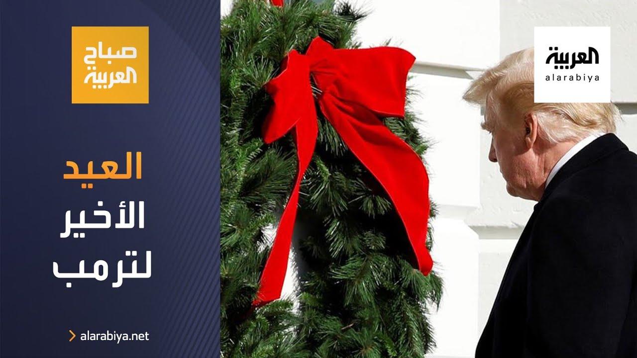 صورة فيديو : صباح العربية | أخبار بلا سياسة: آخر عيد ميلاد لترمب في البيت الأبيض