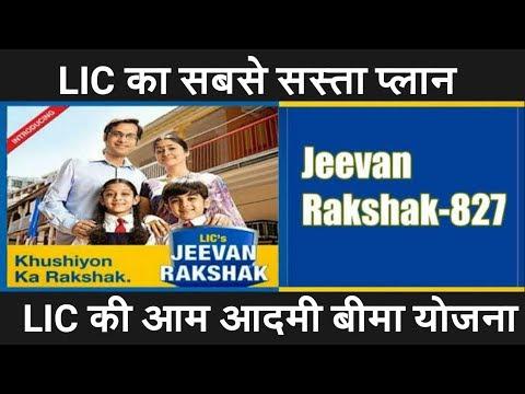 LIC की आम आदमी बीमा योजना । Lic Jeevan Rakshak Plan। Full Detail in Hindi