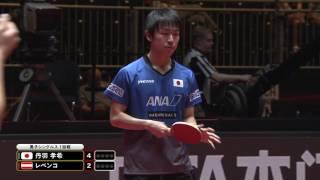 男子シングルス1回戦 丹羽 孝希 vs レベンコ 第1ゲーム