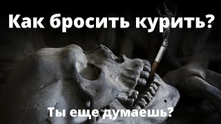 Как бросить курить легко и просто День пятый экспиременты над людьми продолжаются