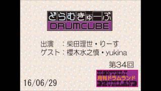 「どらむきゅーぶ」第34回 出演:柴田理世・りーす・yukina・櫻木水之慎...