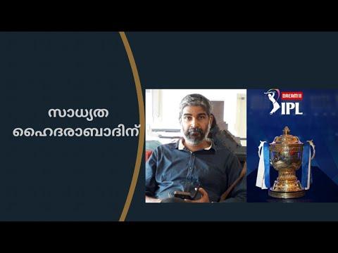 നാളെ വിജയ സാധ്യത ഹൈദരാബാദിന് -ദേവദാസ് തളാപ്പ് വിലയിരുത്തുന്നു -IPL 2020