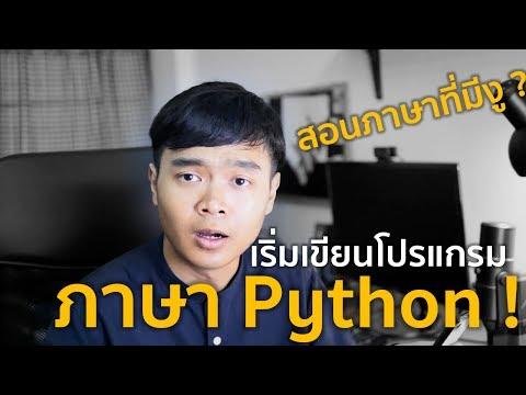 สอนภาษาที่มีงูหน่อย ? เริ่มต้นเขียนโปรแกรมภาษา Python กันเลย  | Me สาระ EP.9