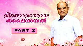 An Exclusive Interview with Thalaivasal Vijay   Part 2/2   Onam Special Programmes 2018