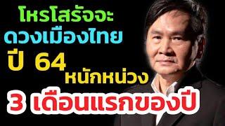 โหรโสรัจจะ ทำนายดวงเมืองไทย 3 เดือนแรก  ม.ค. ก.พ. มี.ค. 64