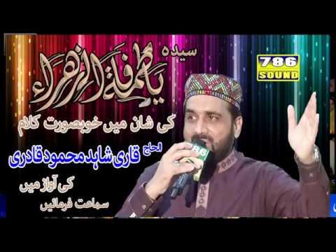 Ek Main hi Nahi Un PER SAW by Qari Shahid Mehmood REC by 786 Sound&Video