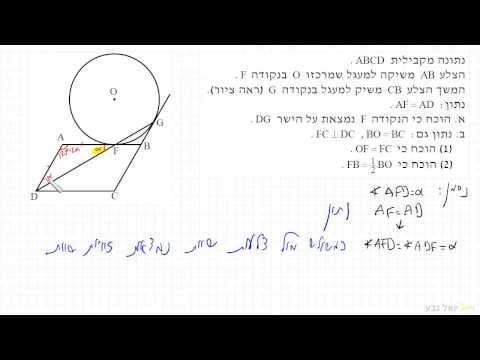 גיאומטריה וטריגונומטריה במישור | יואל גבע שאלון 806 בגרות קיץ 2013 מועד ב שאלה 4 | פתרון וידאו