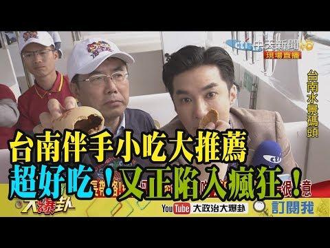 【精彩】台南伴手小吃大推薦 又正陷入瘋狂!