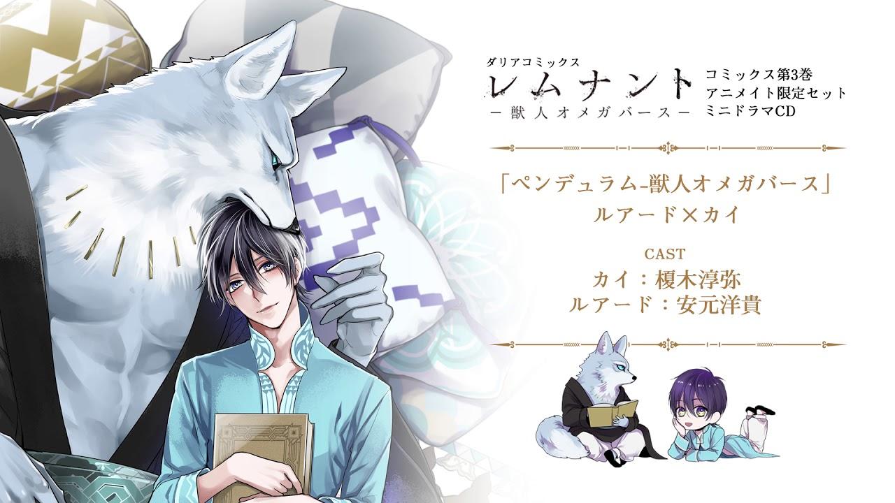 【BLCD】「レムナント 3 ,獣人オメガバース,」アニメイト限定セットミニドラマCD