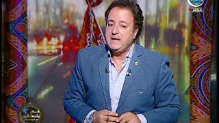 عم يتساءلون | مع احمد عبدون ود. ميسون الفيومي حول ولماذا زادت حالات الطلاق في رمضان  26-5-2018