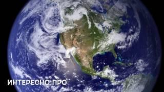 Планета Земля ( факты для детей)