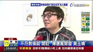 網傳唐鳳開發美玉姨監控遭斥假新聞