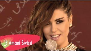 Amani Swissi - Ellila Lilty (Music Video) أماني السويسي - الليله ليلتي