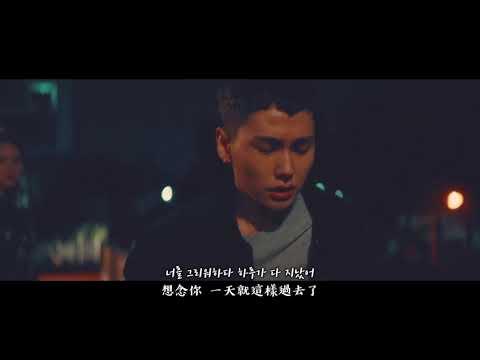 【MV韓繁中字】BTOB (비투비) - 想念著 (그리워하다)