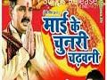 Maai Ke Chunari Chadhawani (Pawan Singh) 1 Song Release - Sun Re Suganiya Band Baa Dokaniya Mp3