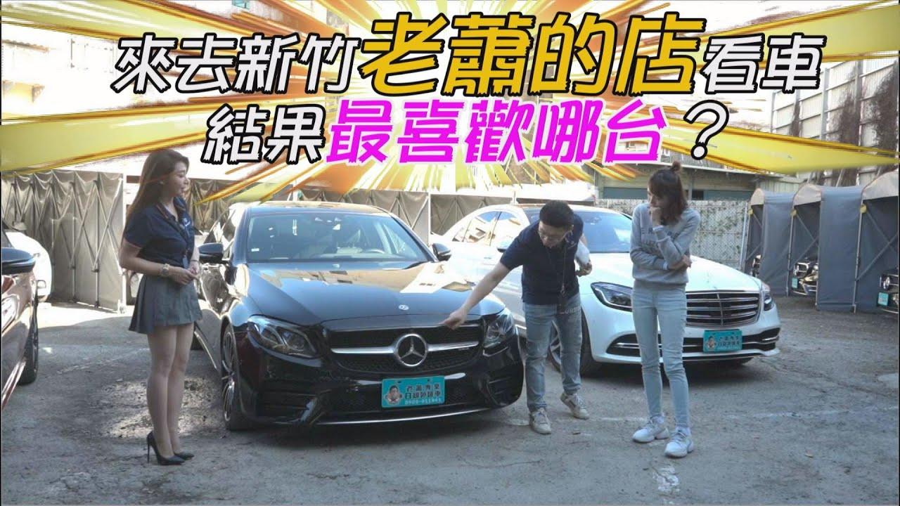 來去新竹老蕭的店看車,結果最喜歡哪台?