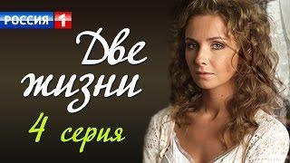 Две жизни 4 серия / Русские мелодрамы 2017 #анонс Наше кино
