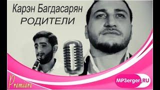Карэн Багдасарян  - Родители   Премьера клипа 2019 bomba.fm Прямая Линия