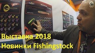 Выствка 2018 новинки Fishingstock...bogomaz05