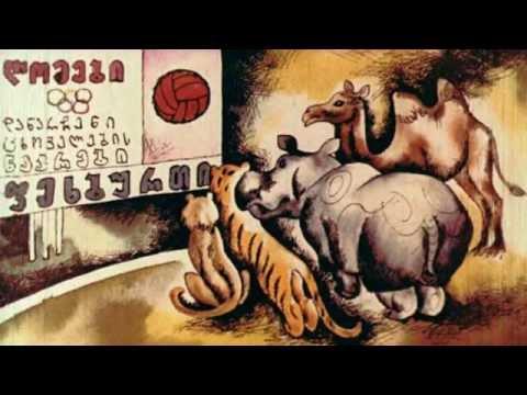 панджикидзе майя видео