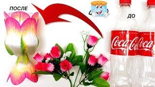 Как Сделать Красивую Вазу Из Пластиковой Бутылки Своими Руками