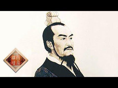 《百家讲坛》 20171110 大秦崛起(下部)11 李斯辅秦 | CCTV