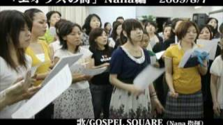 エオラスの詩/Aeolus Song (Nana編) ~アースマラソンを応援してます!