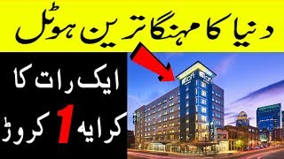 Most Expensive Hotel in the World  - 1 Crore for One Day   fun tv