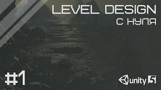 Level design в Unity с нуля #1 - pre production [ENG SUBs]