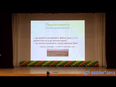 SECON 2013 — Быстрое развёртывание среды разработки с VAGRANT (Антон Каляев)