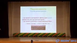 SECON 2013 — Быстрое развёртывание среды разработки с VAGRANT (Антон Каляев)(, 2013-05-24T09:26:35.000Z)
